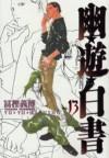 幽☆遊☆白書―完全版 13 [Yuu Yuu Hakusho Kanzenban 13] - Yoshihiro Togashi