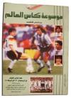 موسوعة كأس العالم - ياسر ثابت