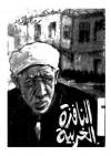 النافذة الغربية - محمد عبد الحليم عبد الله