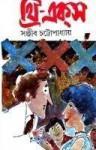 থ্রি-এক্স - Sanjib Chattopadhyay