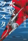 水底フェスタ (Japanese Edition) - Mizuki Tsujimura, 辻村 深月