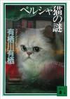 ペルシャ猫の謎 (講談社文庫) - Arisu Arisugawa, 有栖川有栖