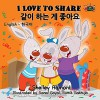 I Love to Share (bilingual korean books, korean childrens books, korean kids books, korean baby books, korean stories) (English Korean Bilingual Edition) - Shelley Admont, S.A. Publishing