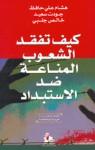كيف تفقد الشعوب المناعة ضد الاستبداد - هشام علي حافظ, خالص جلبي, جودت سعيد