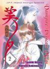 Vampire Princess Miyu 2 - Kakinouchi Narumi