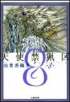 天使禁猟区 8 (Angel Sanctuary, #8) - Kaori Yuki, 由貴 香織里