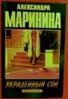 Украденный сон - Alexandra Marinina, Alexandra Marinina