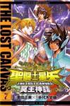 聖闘士星矢 THE LOST CANVAS 冥王神話 7 (Saint Seiya - The lost Canvas #7) - Masami Kurumada, Shiori Teshirogi