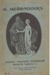 "SEVEN (OF EIGHT) RARE ""OLD RUSSIAN"" SERIALIZED BOOK(S) BY Maeterlinck (Volumes 1,2,3,5,6,7,8) - Maurice Maeterlinck"