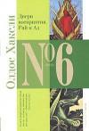Двери восприятия. Рай и Ад (Палата № 6) - Aldous Huxley, Олдос Хаксли, Max Nemtsov
