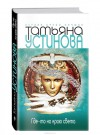 Где-то на краю света - Tatiana Ustinova