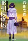 昭和侠盗伝 [Shōwa Kyōtōden] - Jirō Asada