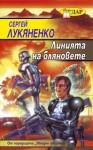 Линията на бляновете - Sergei Lukyanenko