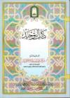 كتاب التوحيد - صالح فوزان الفوزان