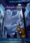 مغامرات شيرلوك هولمز - أميرة علي عبد الصادق, Arthur Conan Doyle