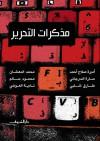 مذكرات التحرير - محمد الدهشان, طارق شلبي, نادية العوضي, محمود سالم, أميرة صلاح أحمد, سارة السرجاني