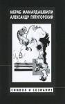 Символ и сознание - Alexander Piatigorsky, Merab Mamardashvili, Александр Пятигорский