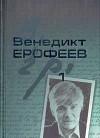 Венедикт Ерофеев. Собрание сочинений в 2-х томах. Том 1 - Venedikt Yerofeyev