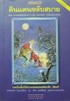 ดินแดนหลับสบาย (Die Zauberschule und andere Geschichten.) - Michael Ende, ชลิต ดุรงค์พันธุ์