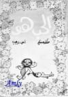 الحب هو - أحمد رجب, مصطفى حسين