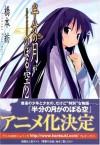 Hanbun No Tsuki Ga Noboru Sora 2 - Tsumugu Hashimoto