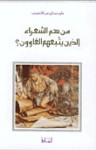 من هم الشعراء الذين يتبعهم الغاوون - Ghazi Abdul Rahman Algosaibi, غازي عبد الرحمن القصيبي
