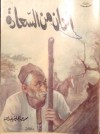 ألوان من السعادة - محمد عبد الحليم عبد الله