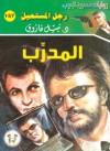 المدرب - نبيل فاروق