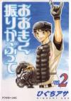 Big Windup! Vol. 2 - Asa Higuchi