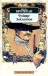 Чудище Хоклайнов (Pocket-book) - Richard Brautigan, Ричард Бротиган, Max Nemtsov