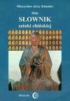 Mały słownik sztuki chińskiej - Mieczysław Jerzy Künstler