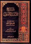 شرح ثلاثة الأصول - محمد صالح العثيمين, فهد ناصر السليمان