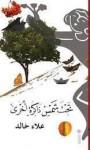 تحت شمس ذاكرة أخرى - علاء خالد