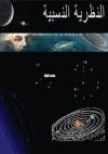 النظرية النسبية - مجهول