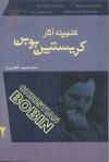 گنجینه آثار کریستین بوبن جلد دو - Christian Bobin, سید حبیب گوهری راد