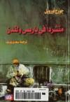متشردا في باريس ولندن - George Orwell, Saadi Youssef, جورج أورويل