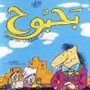 بَحبوح - شوقي حجاب, وليد طاهر