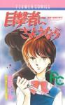 目撃者にさようなら (フラワーコミックス) (Japanese Edition) - Chie Shinohara