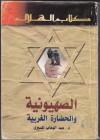 الصهيونية والحضارة الغربية - عبد الوهاب المسيري