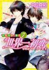 Sekai Ichi Hatsukoi - Onodera Ritsu No Baai [In Japanese] [Japanese Edition] Vol.7 - Shungiku Nakamura