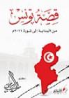 قصة تونس من البداية اإلى ثورة 2011م - راغب السرجاني