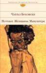 Почтамт. Женщины. Макулатура (Библиотека всемирной литературы) - Charles Bukowski, Max Nemtsov, Victor Golyshev