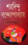 ঐতিহাসিক কাহিনী সমগ্র - Sharadindu Bandyopadhyay