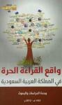 واقع القراءة الحرة في المملكة العربية السعودية - مجموعة
