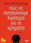 How to worry lees about money (The school of life series) (Greek Edition) (Pos na anisihoume ligotero gia ta hrimata) - John Armstrong, Myrto Kalofolia