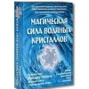 The magic. force of water crystals (48kart brochure) / Magich. sila vodyanykh kristallov (48kart broshyura) - Emoto