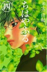 Chihayafuru, Vol. 4 - Yuki Suetsugu