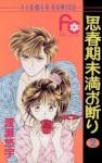 Shinshunki Miman Okotowari, Vol. 02 - Yuu Watase