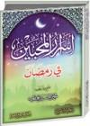 أسرار المحبين في رمضان - محمد حسين يعقوب