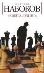 Защита Лужина - Vladimir Nabokov, Владимир Набоков